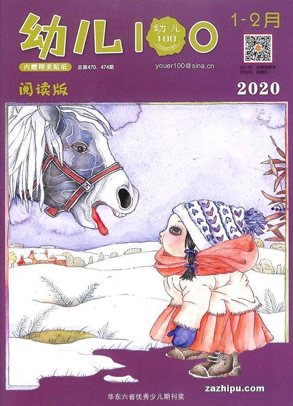 幼儿100(组合套装)2020年1-2月期