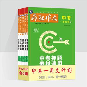 中考一类文计划(疯狂作文初中版)(1年共6期)(杂志订阅)