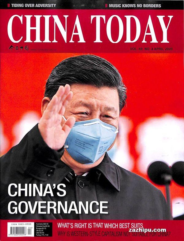 今日中国(英文)2020年4月期