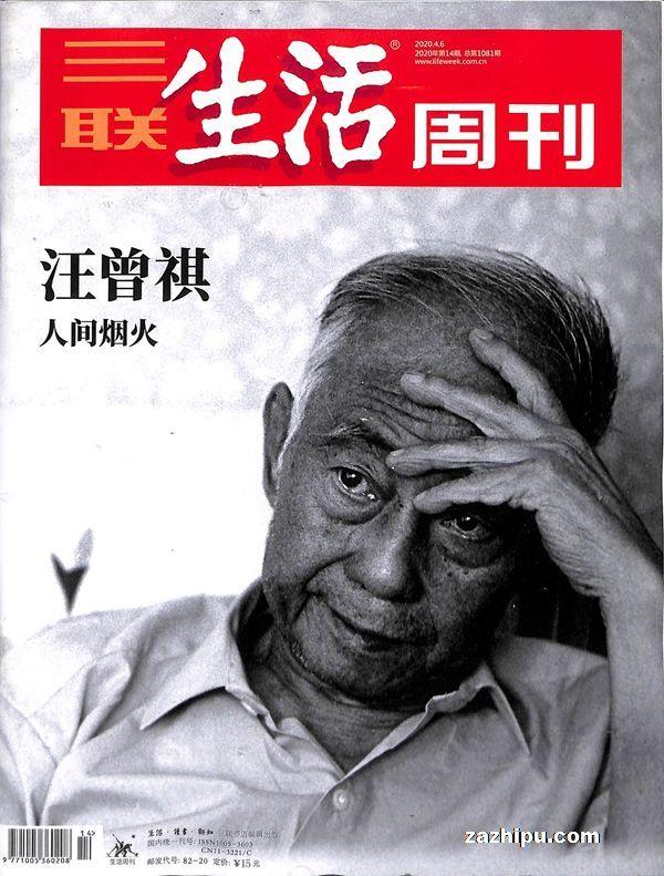 三联生活周刊2020年4月第1期