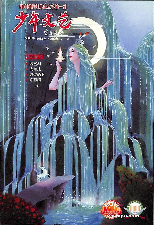 少年文艺(上海)2020年3月期
