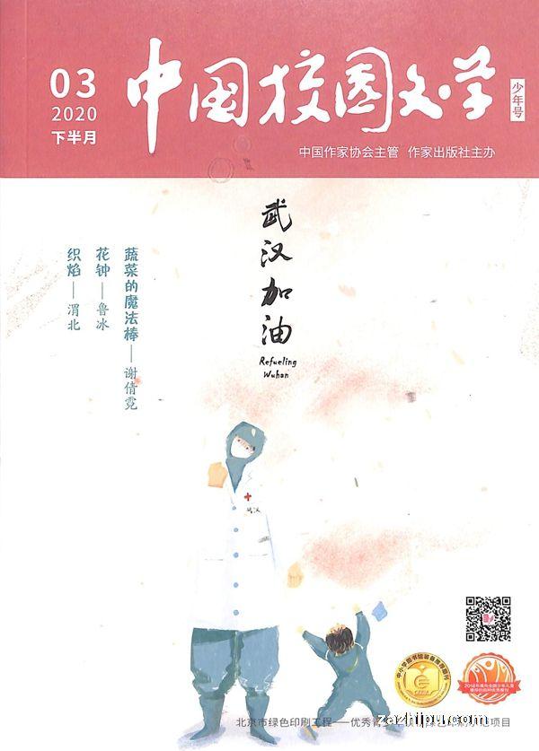 中国校园文学小学版2020年3月期