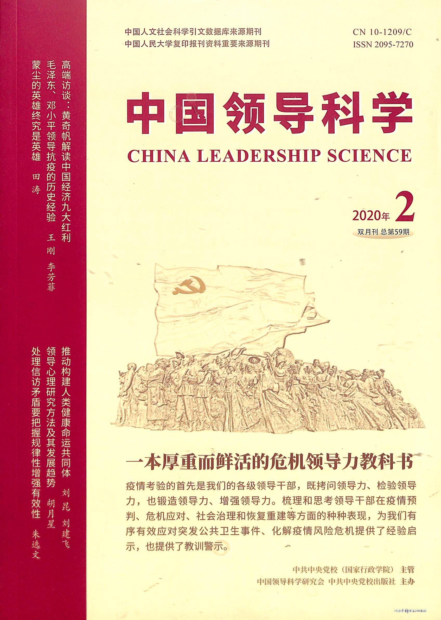 中国领导科学2020年3月期