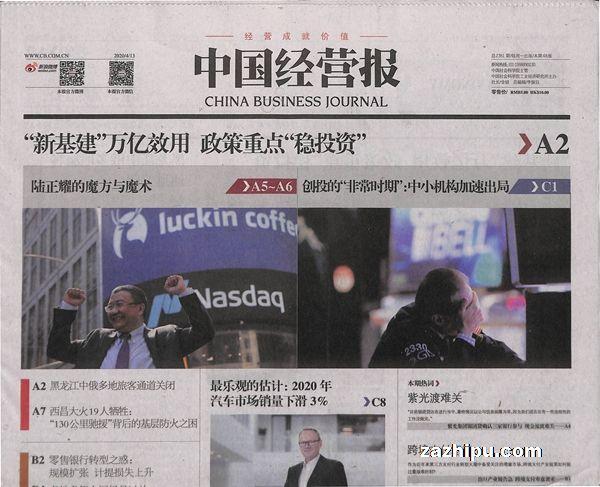 中国经营报2020年4月第2期
