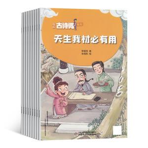 漫画古诗词(1年共12期)(杂志订阅)