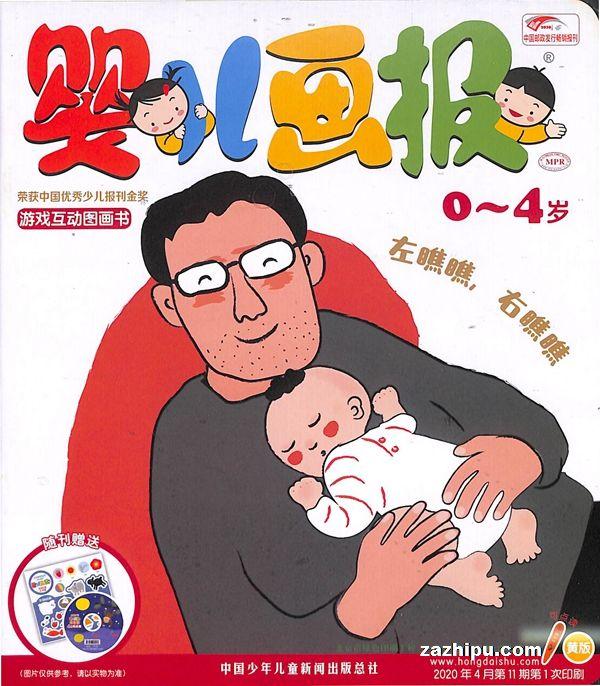 婴儿画报2020年4月期2