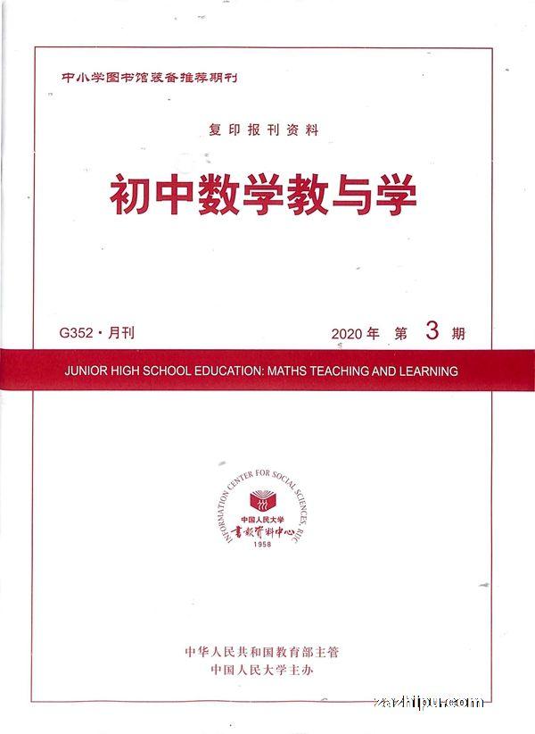 初中数学教与学2020年3月期
