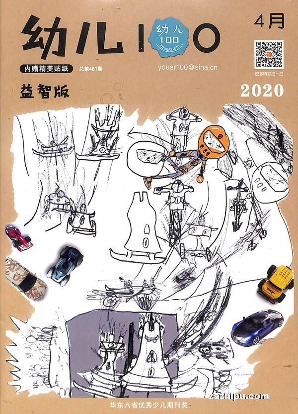 幼儿100(益智版)2020年4月期