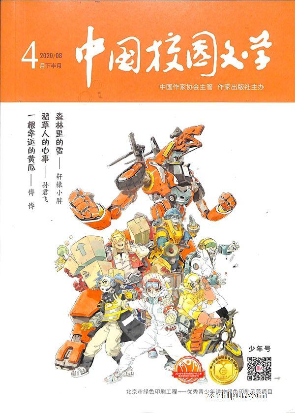 中国校园文学小学版2020年4月期