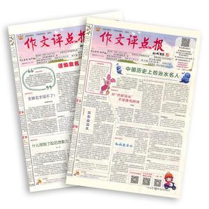 作文評點報作文素材初中版(彩報)(1年共48期)(雜志訂閱)