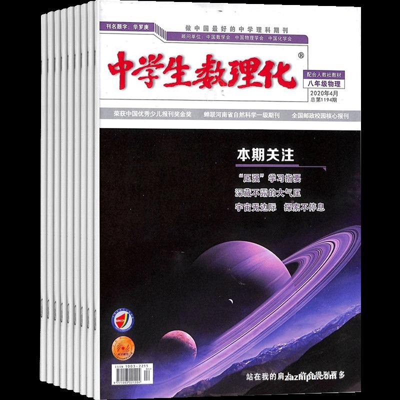 中学生数理化八年级物理(1年共12期)(杂志订阅)