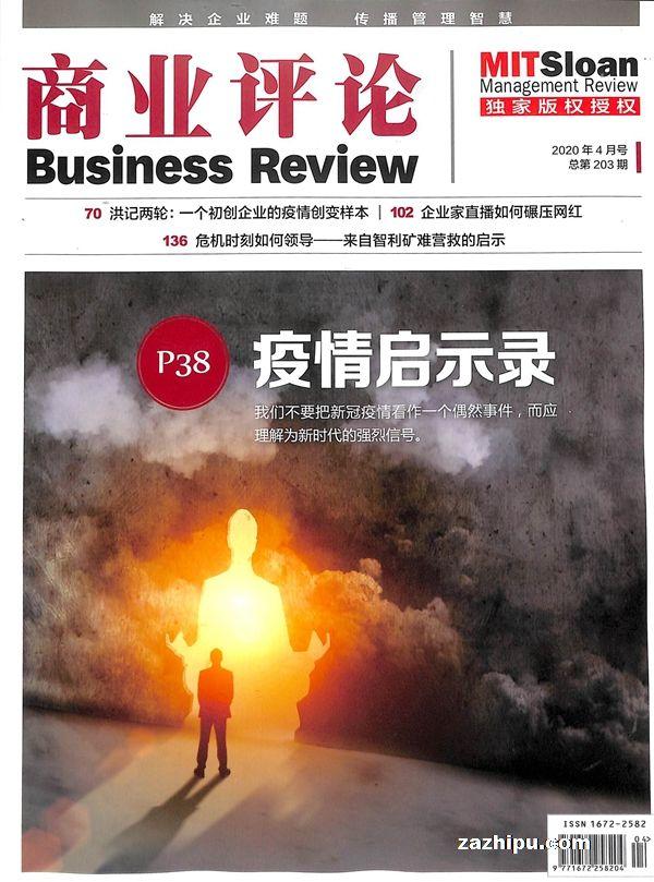 商业评论2020年4月期