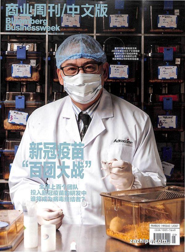 商业周刊中文版2020年4月第2期