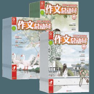 作文總動員中高年級版(1年共12期)(雜志訂閱)