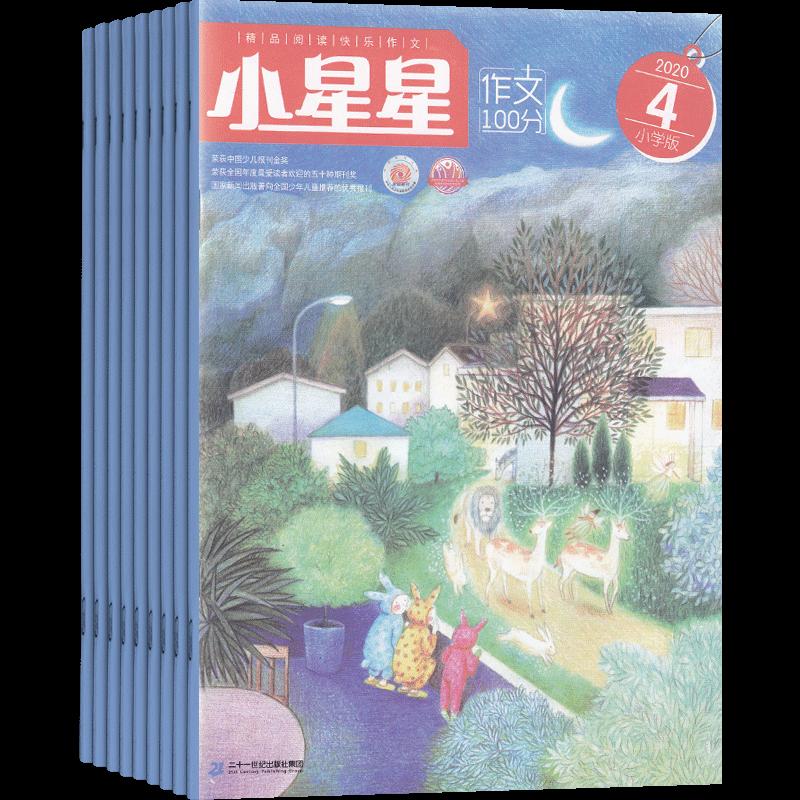 小星星作文100分(1年共12期)(杂志订阅)