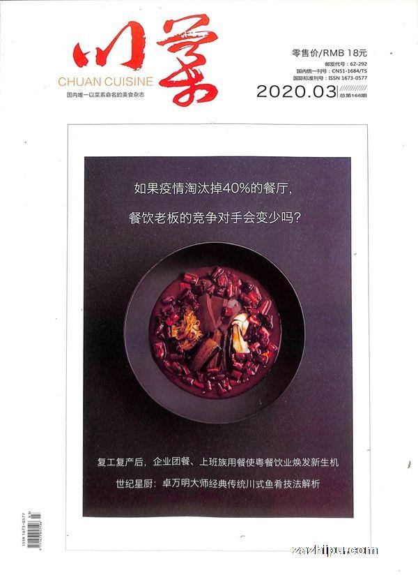 川菜2020年3月期