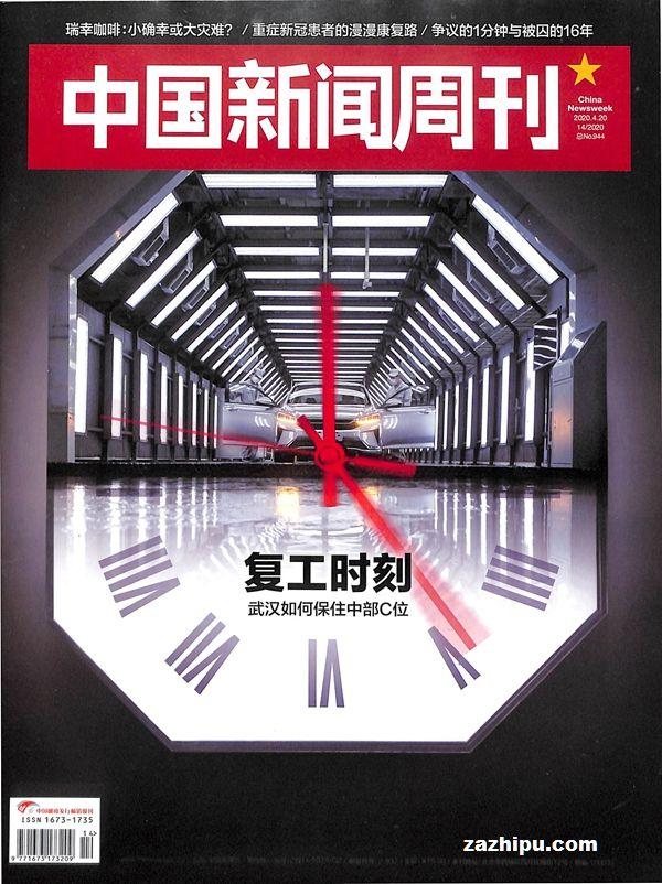 中国新闻周刊2020年4月第3期