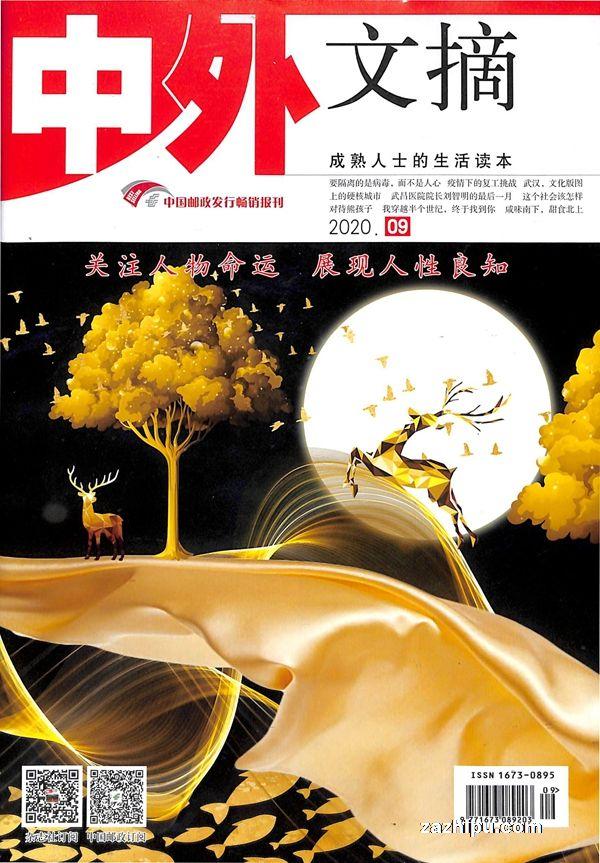 中外文摘2020年5月第1期