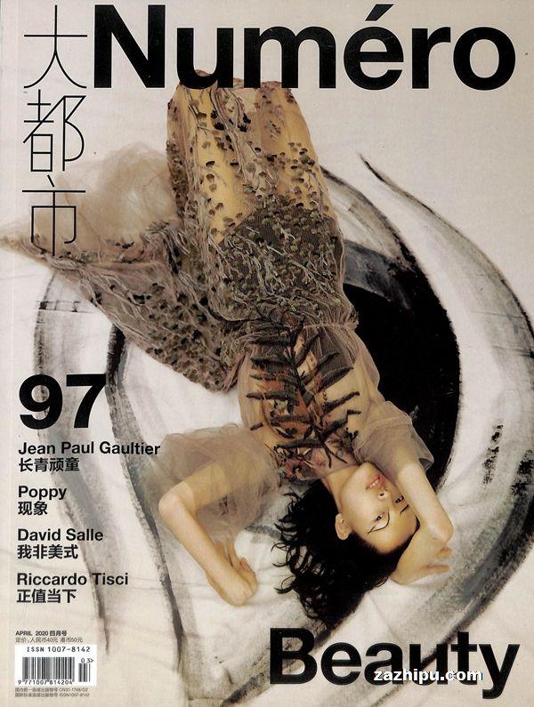 Numero中文版2020年4月期