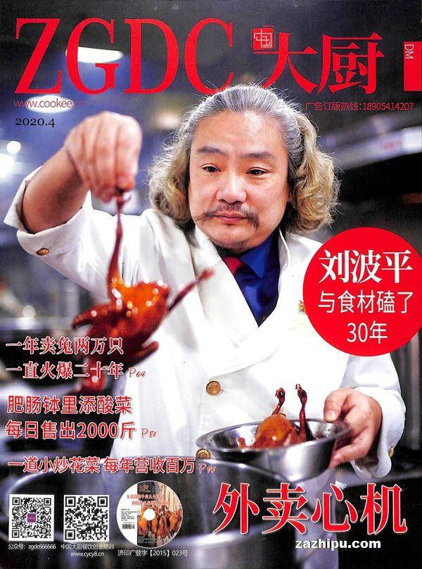 中国大厨2020年4月期
