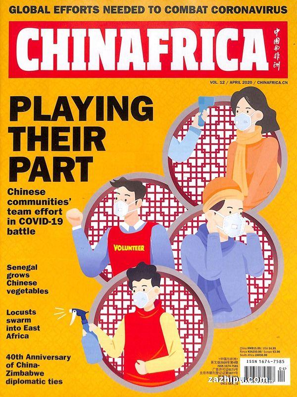 中国与非洲CHINAFRICA2020年4月期