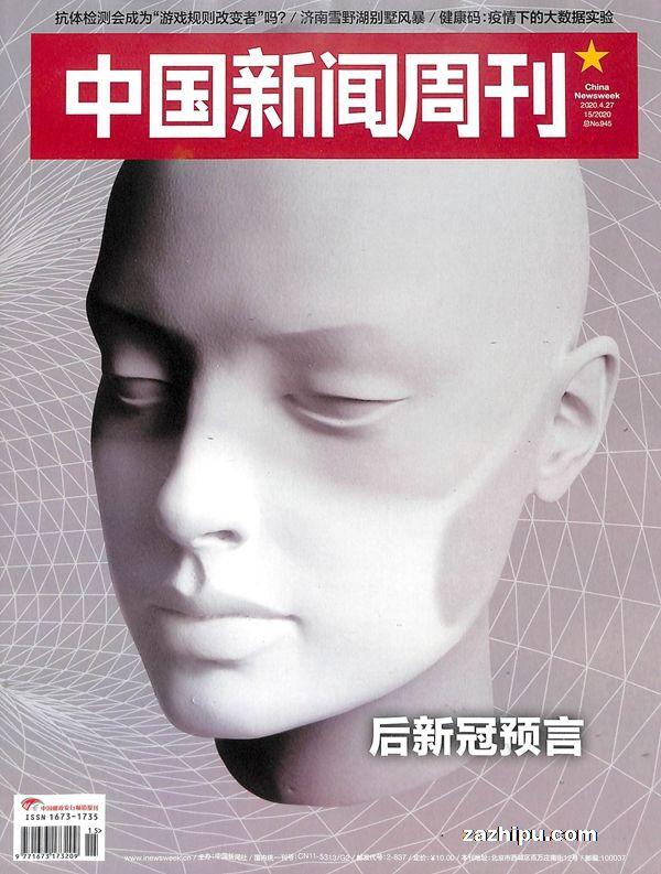 中国新闻周刊2020年4月第4期