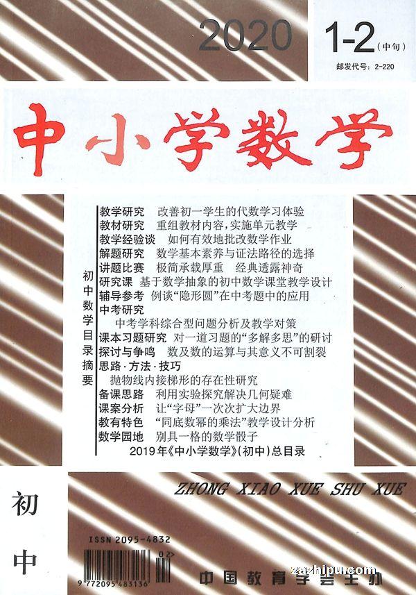 中小学数学初中版2020年1-2月期