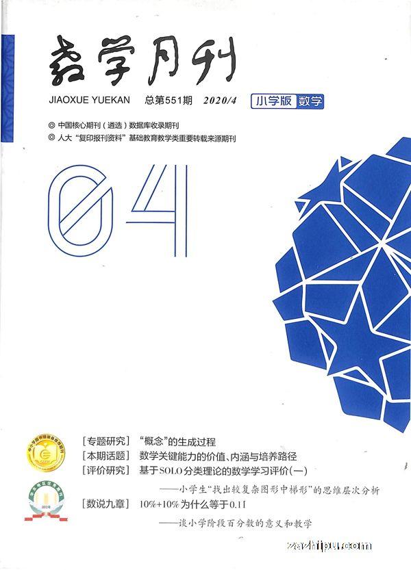 教学月刊小学版(数学)2020年4月期