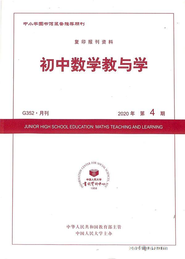 初中数学教与学2020年4月期