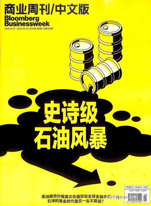 商业周刊中文版2020年5月第1期