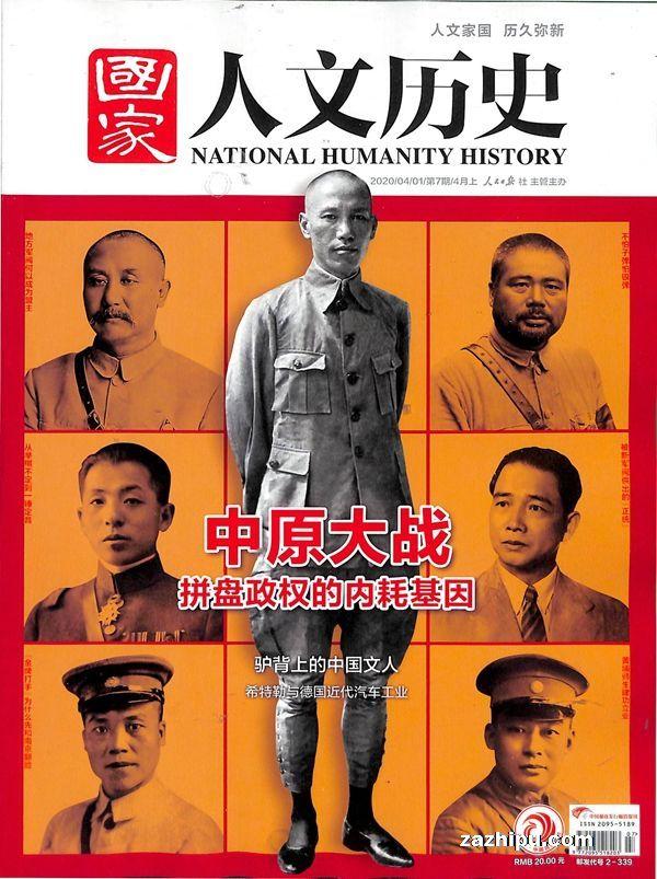 国家人文历史2020年4月第1期
