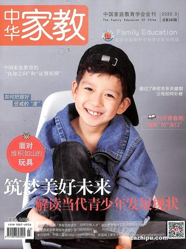 中华家教2020年3月期