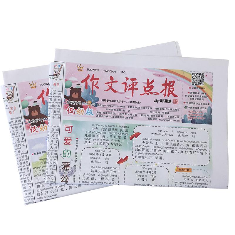 作文评点报小学低幼版(彩报)(适合一二年级)(1年共48期)(杂志订阅)