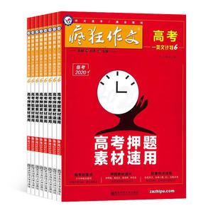 高考一類文計劃(瘋狂作文高考版)(1年共6期)(雜志訂閱)