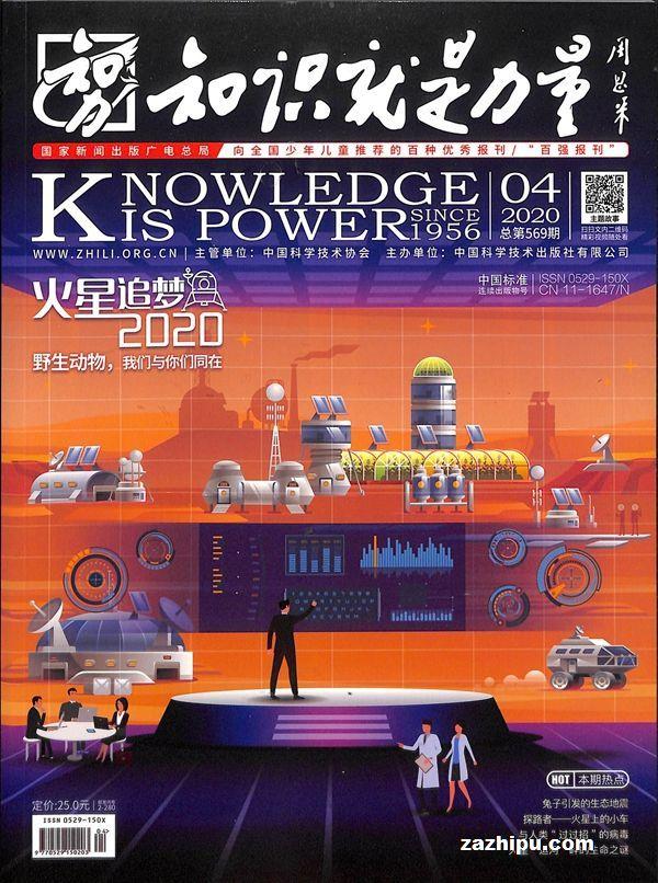 知识就是力量2020年4月期
