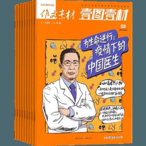 作文素材壹圖壹材(1年共12期)(雜志訂閱)