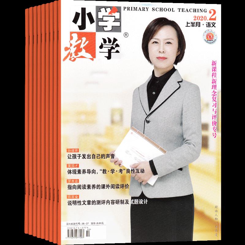 小学教学语文版(1年共12期)(杂志订阅)