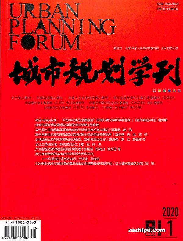 城市规划学刊2020年1月期