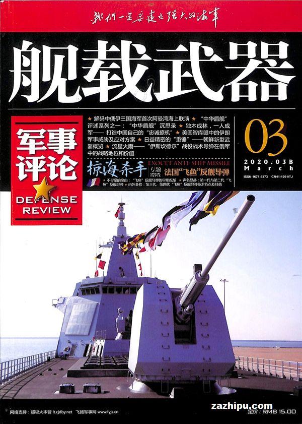 舰载武器军事评论2020年3月期