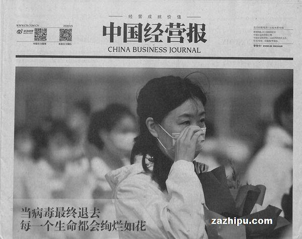 中国经营报2020年4月第1期