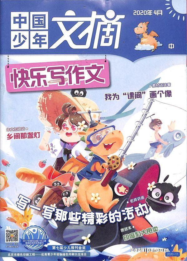 中国少年文摘(中)2020年4月期