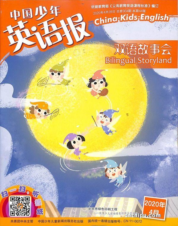中国少年英语报双语故事会2020年4月期