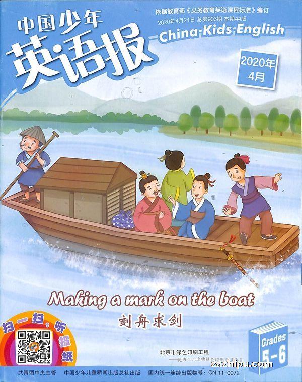 中国少年英语报五六年级版2020年4月期