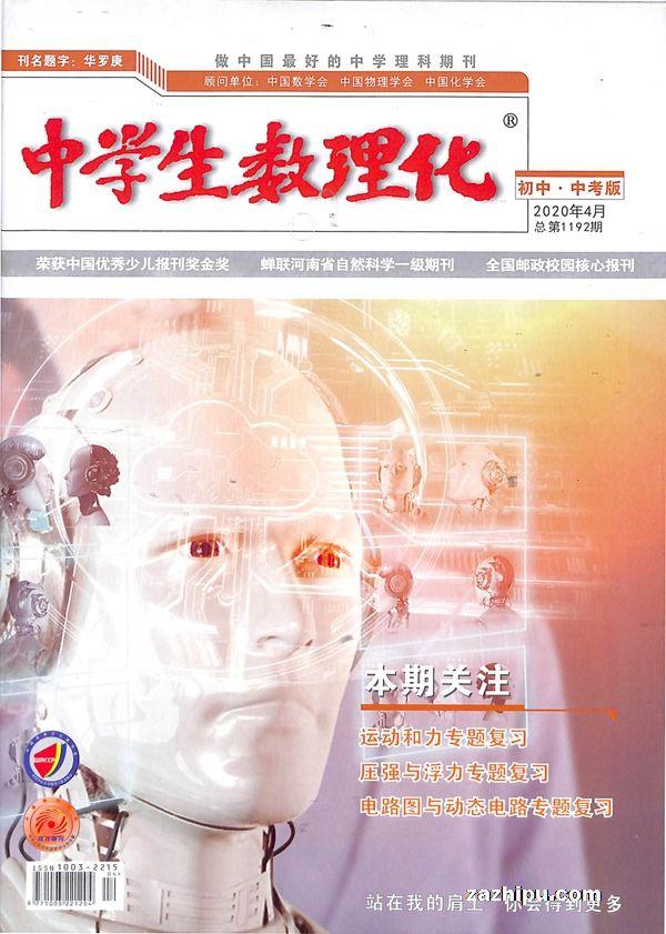 中学生数理化中考版2020年4月期