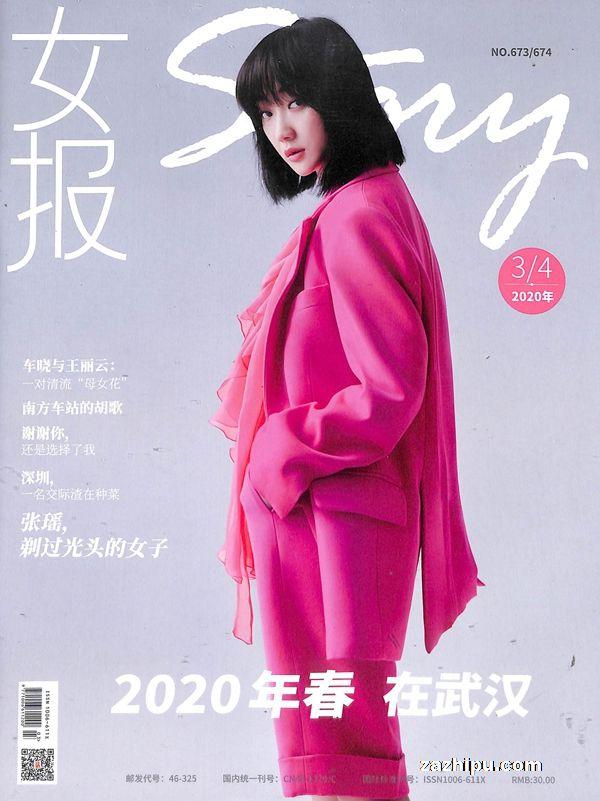 女报2020年3-4月期