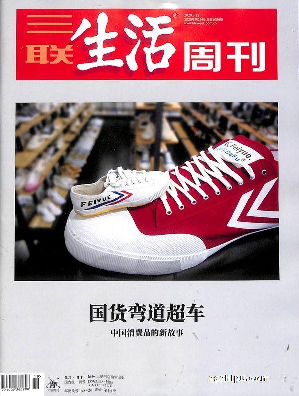 三联生活周刊2020年5月第2期