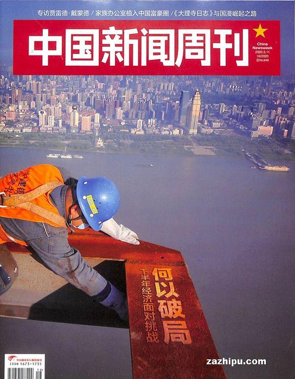 中国新闻周刊2020年5月第2期