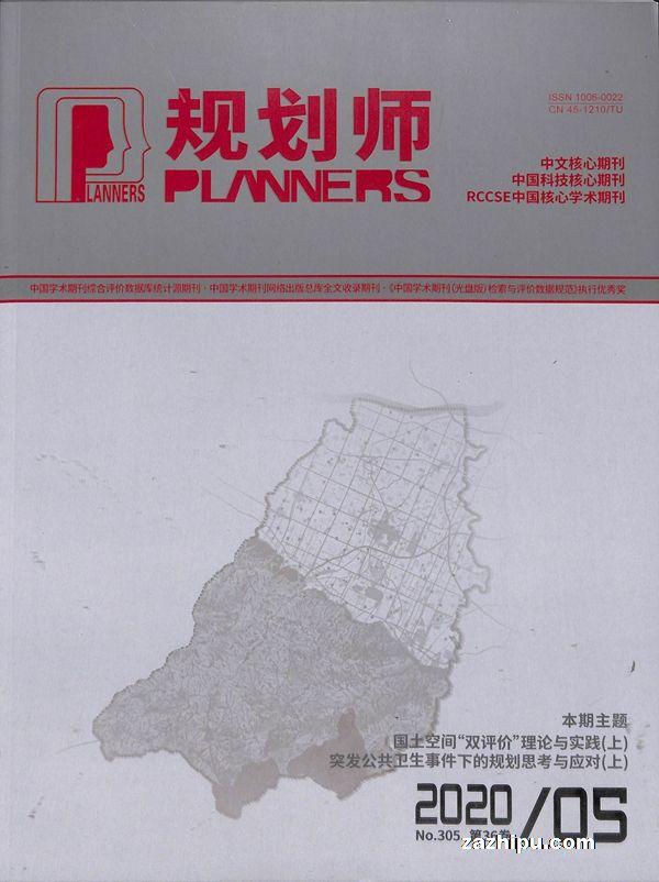 规划师上半月刊2020年3月期
