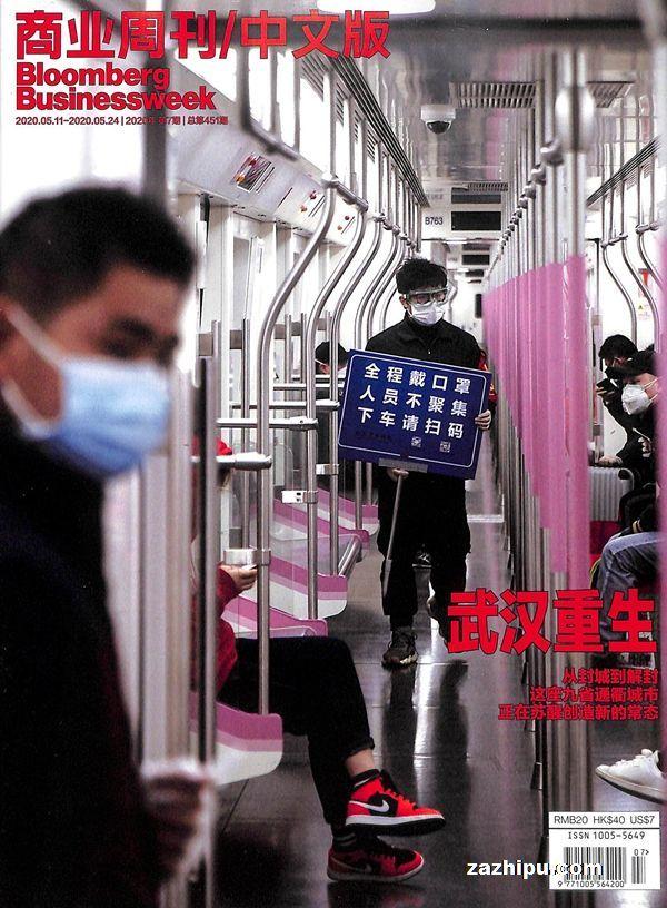 商业周刊中文版2020年5月第2期