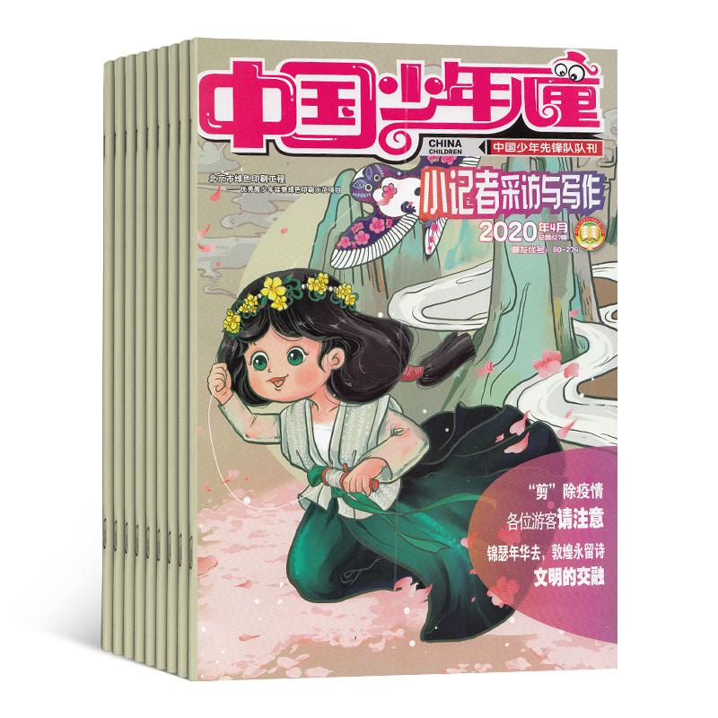 中國少年兒童小記者采訪與寫作(1年共12期)(雜志訂閱)